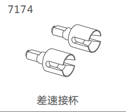 142174 - ZD 1:10 Differential Cups